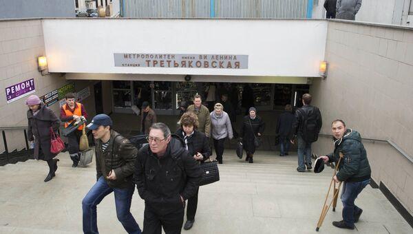 Вход на станцию московского метрополитена Третьяковская в Москве. Архивное фото