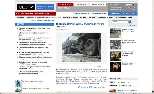 Сайт телеканала Вести