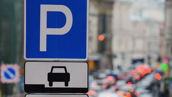 Платные парковки в центре Москвы, архивное фото