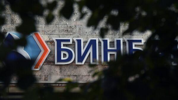 Логотип одного из отделений Бинбанка в Москве