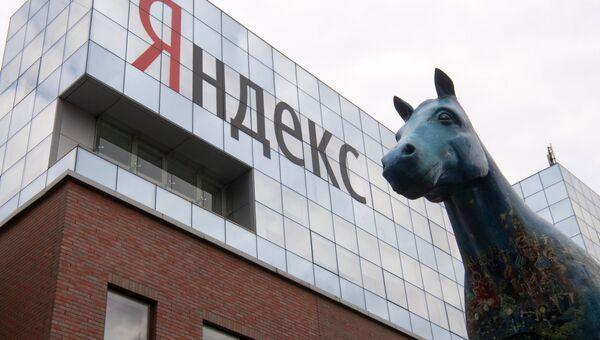 Московский офис отечественной ИТ-компании Яндекс. Архивное фото