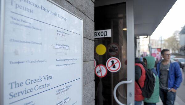 Очередь в визовый центр Греции в Москве. Архивное фото