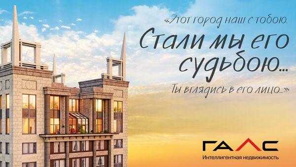 Галс-Девелопмент запустила рекламу с песней из советского фильма