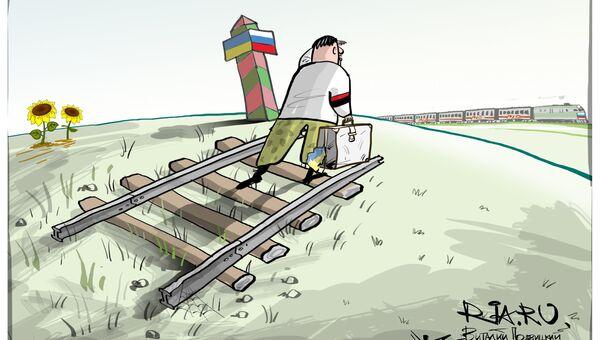 Туда не идут поезда