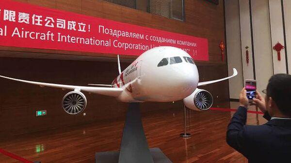 Проект совместного российско-китайского широкофюзеляжного дальнемагистрального пассажирского самолета CR 929