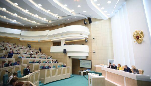 Парламентские слушания в Совете Федерации РФ. 2 октября 2017
