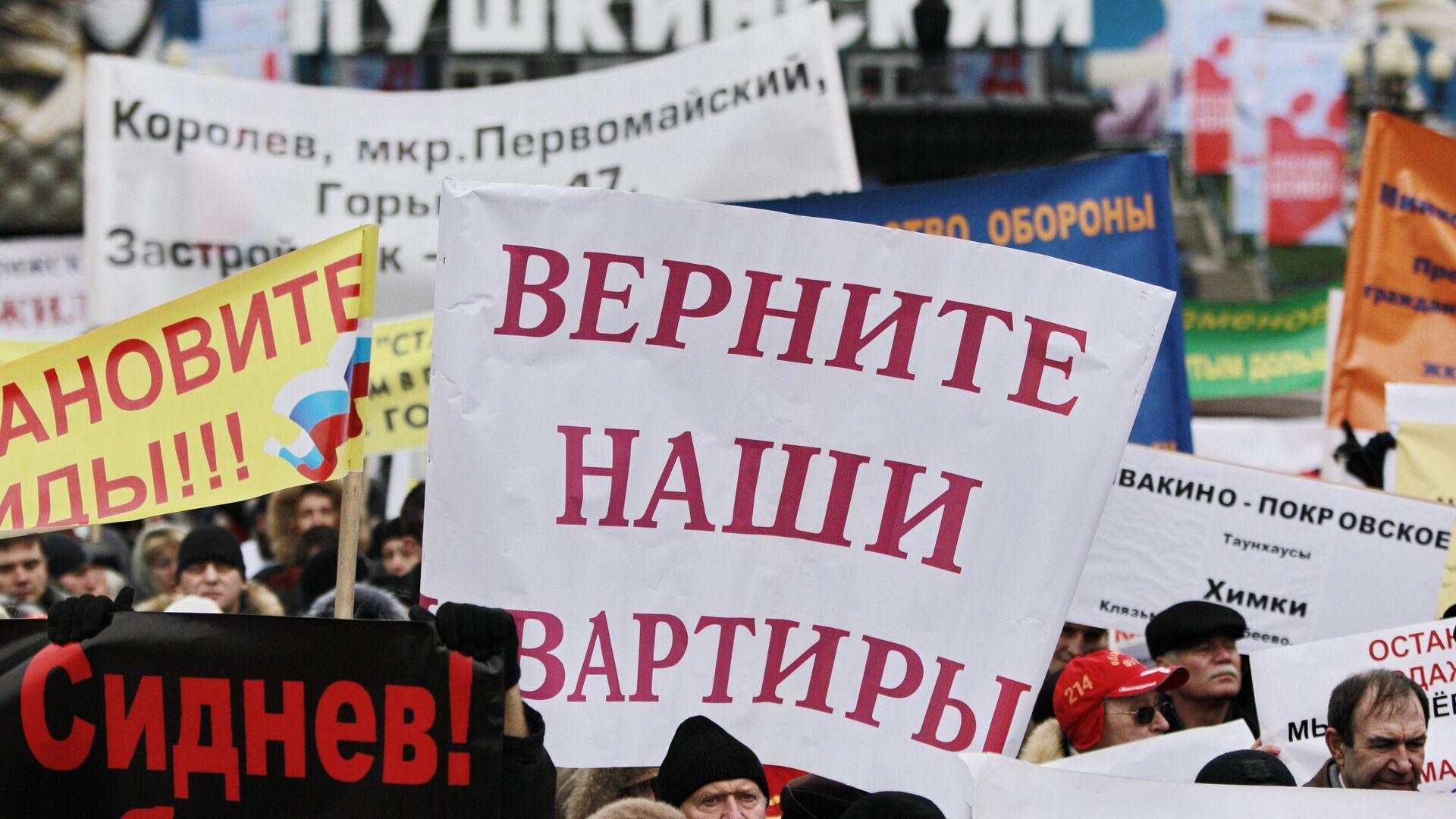 Всероссийская акция протеста дольщиков - РИА Новости, 1920, 24.07.2021