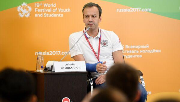 Заместитель председателя правительства РФ Аркадий Дворкович на XIX Всемирном фестивале молодежи и студентов. 20 октября 2017
