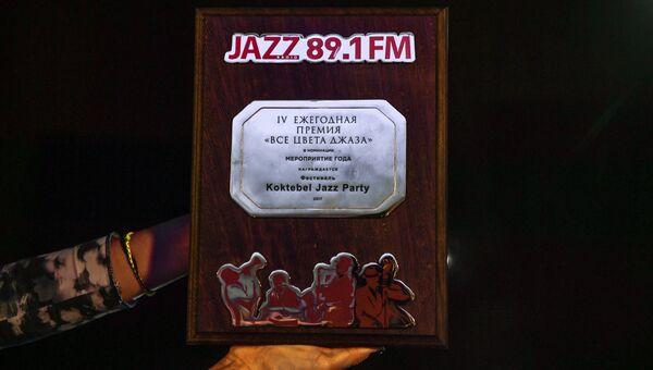 Премия радио JAZZ 89.1 FM Все цвета джаза - 2017, которой награжден джазовый фестиваль Koktebel Jazz Party в номинации Мероприятие года