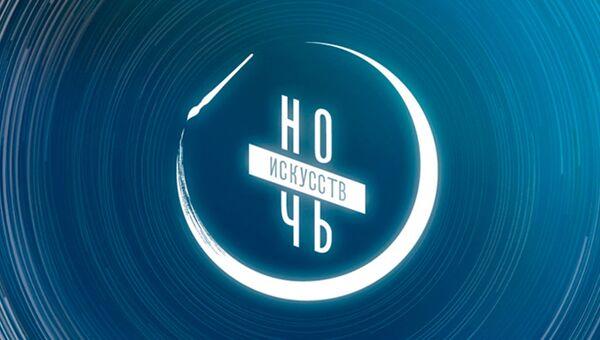 Ночь Искусств пройдёт в прямом эфире ВКонтакте