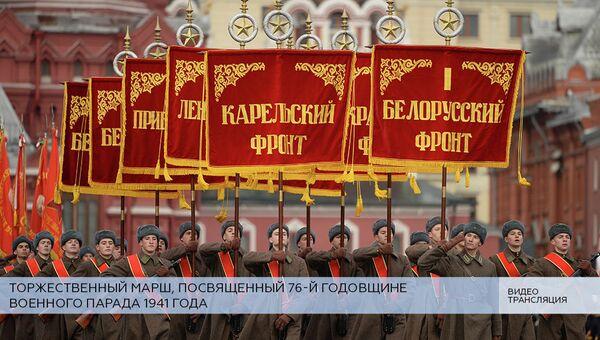 LIVE: Торжественный марш, посвященный 76-й годовщине военного парада 1941 года