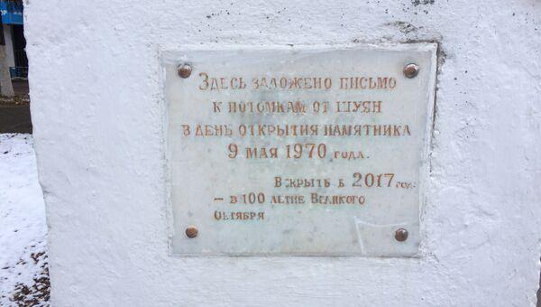 Капсула времени в Шуе. Архивное фото