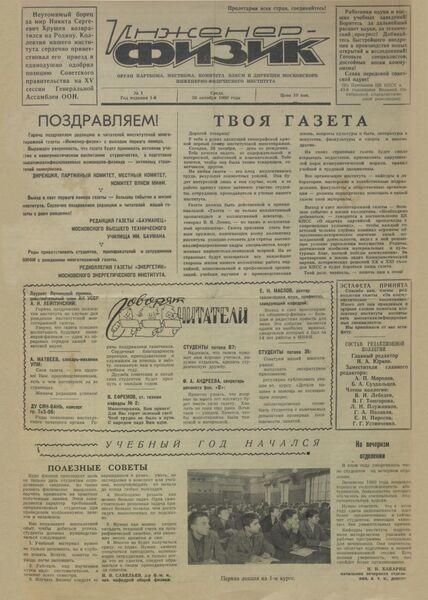 Первый номер университетской газеты МИФИ Инженер-физик, 1960 г.