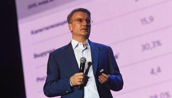 Герман Греф во время выступления на форуме Synergy Global Forum. Архивное фото