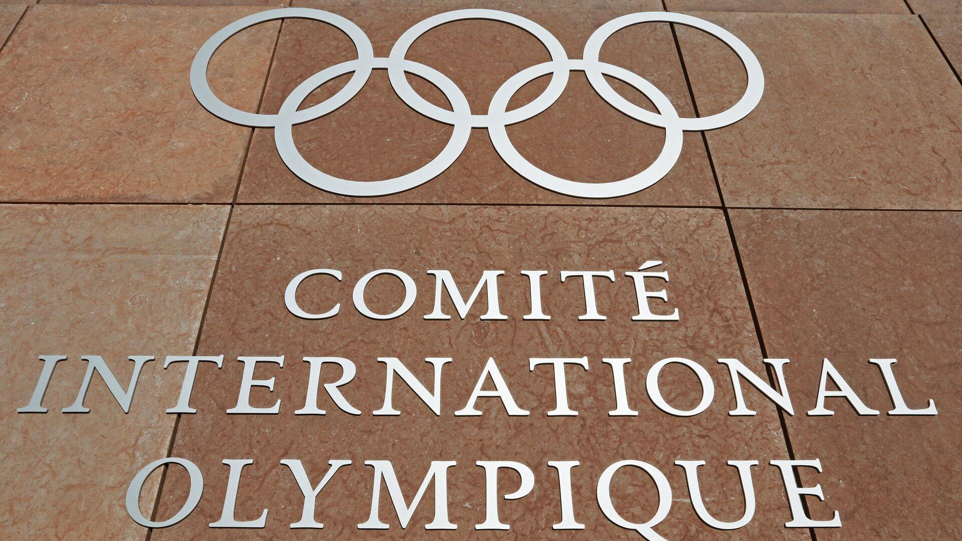 Олимпийский символ на здании штаб-квартиры Международного олимпийского комитета в Лозанне - РИА Новости, 1920, 08.07.2021