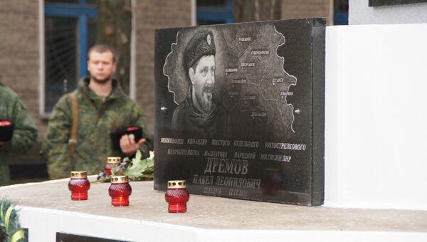 Открытытие памятника  погибшему при покушении в 2015 году командиру шестого казачьего полка Народной милиции самопровозглашенной Луганской народной республике атаману Павлу Дремову. 12 декабря 2017