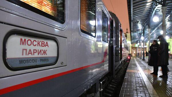 Международный поезд сообщением Москва - Берлин - Париж