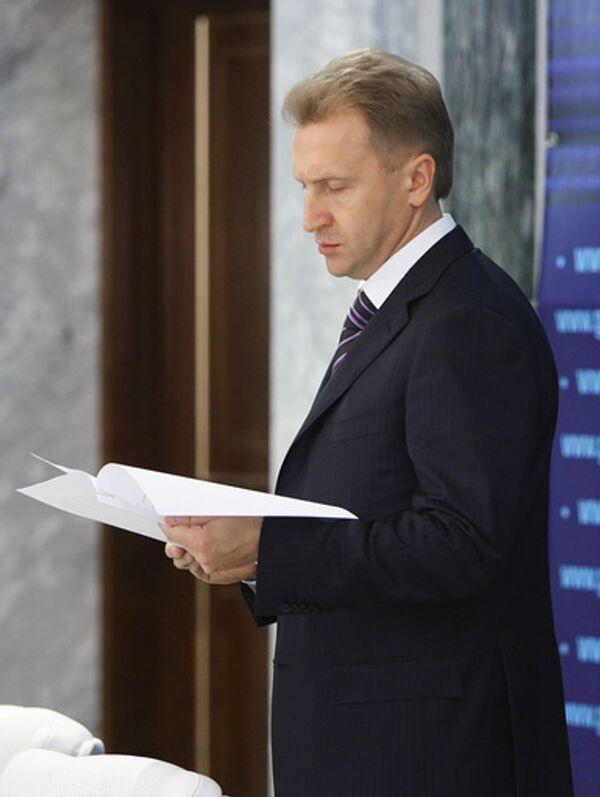 Первый вице-премьер правительства РФ Игорь Шувалов