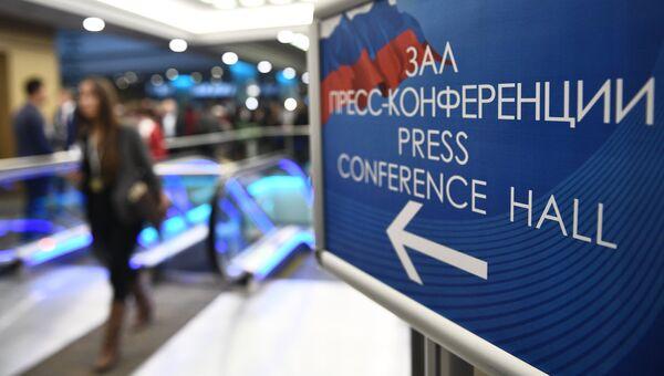 Указатель в Центре международной торговли на Красной Пресне перед началом ежегодной большой пресс-конференции президента РФ Владимира Путина. 14 декабря 2017