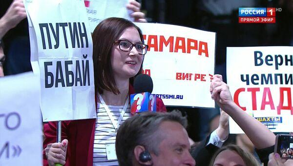 Журналистка из Татарстана с плакатом Путин Бабай