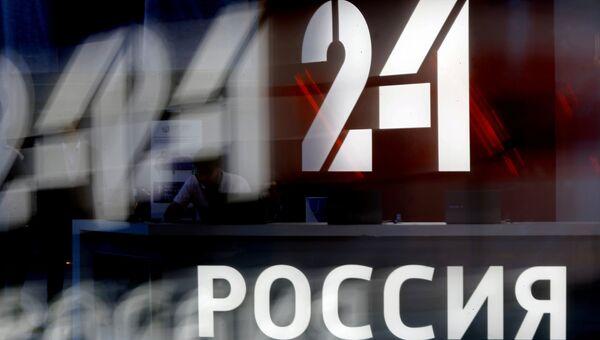Логотип телеканала Россия 24. архивное фото