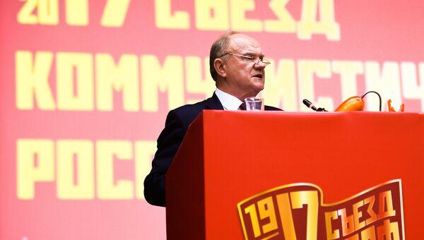 Председатель ЦК КПРФ Геннадий Зюганов на XVII съезде КПРФ. 23 декабря 2017