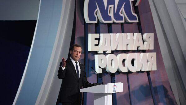 Съезд Всероссийской политической партии Единая Россия. Архивное фото