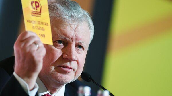 Сергей Миронов на съезде партии Справедливая Россия. 25 декабря 2017