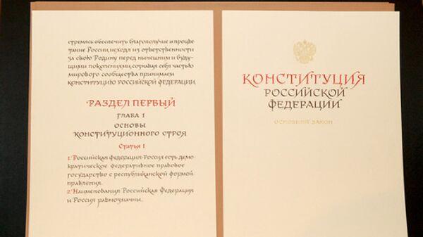 Рукописная Конституция России. Архив