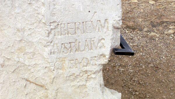Надпись Пилат на каменной плите в парке Кесария Палестинская