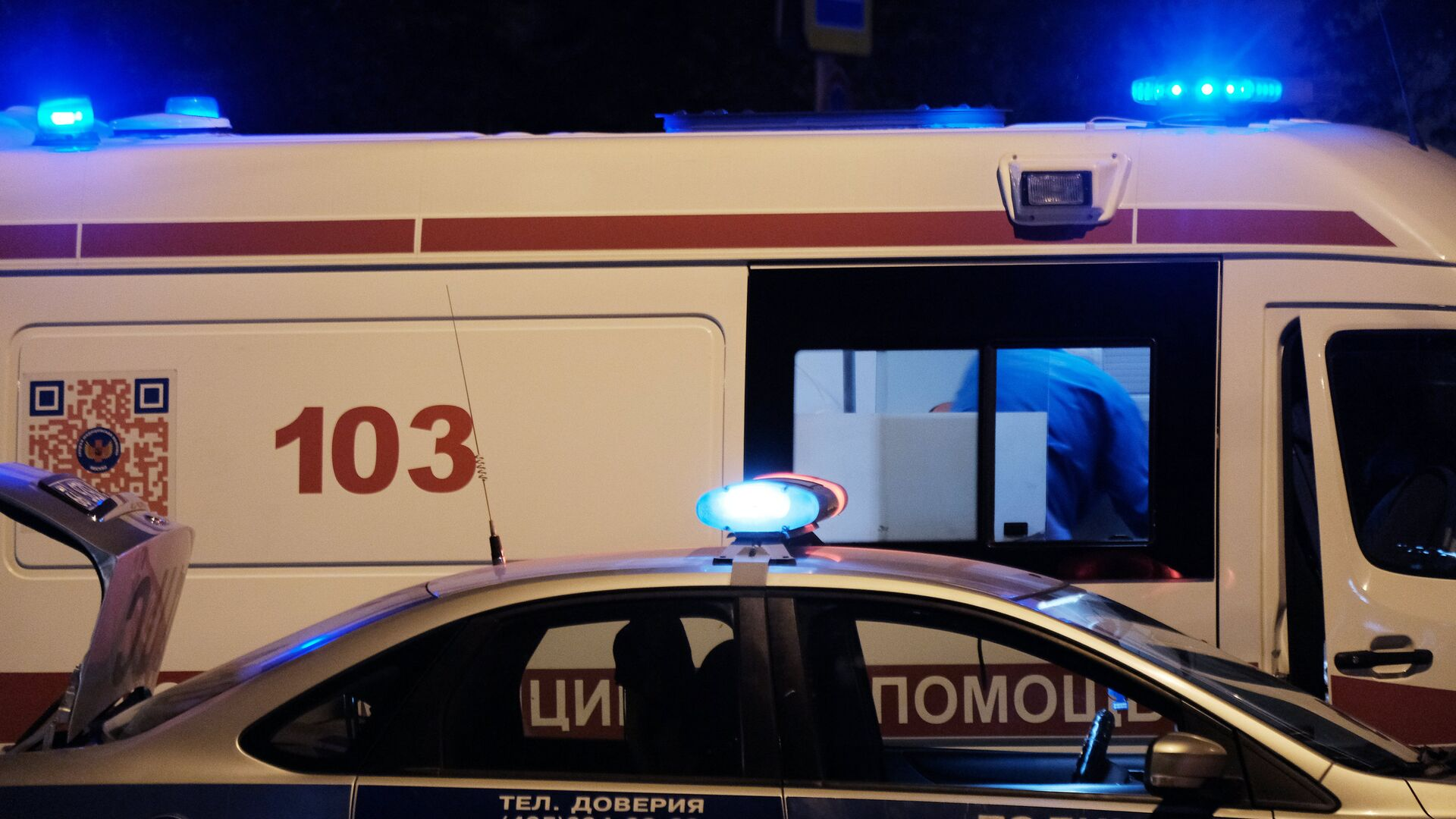 Автомобили полиции и скорой медицинской помощи на улице Москвы - РИА Новости, 1920, 14.01.2021