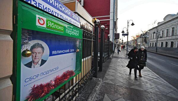 Прохожие у штаба партии Яблоко в Москве, где проходит сбор подписей, необходимых для регистрации кандидата от партии Григория Явлинского на выборах президента РФ