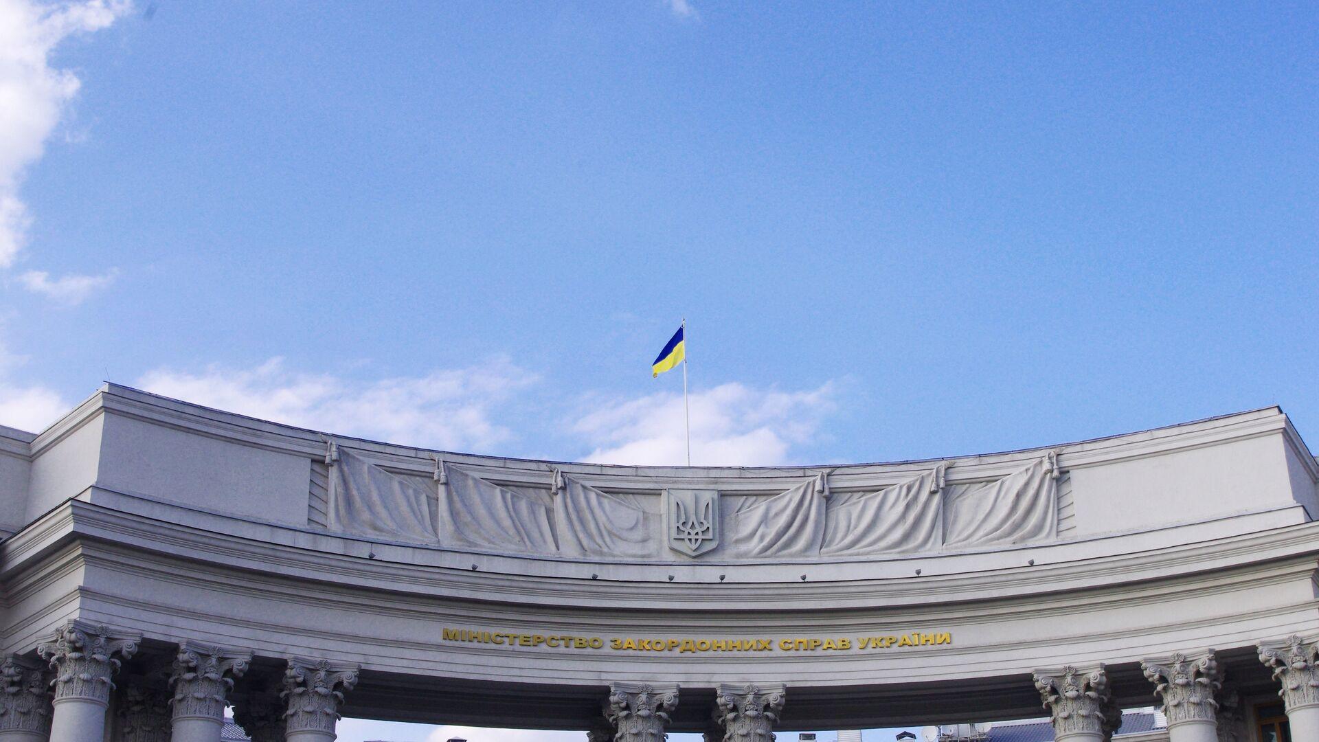 Министерство иностранных дел Украины  - РИА Новости, 1920, 18.04.2021