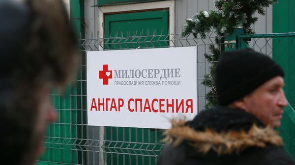 Ангар спасения для бездомных и людей в трудной жизненной ситуации, установленный православной службой Милосердие
