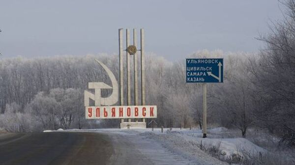 Въезд в город Ульяновск. Архивное фото