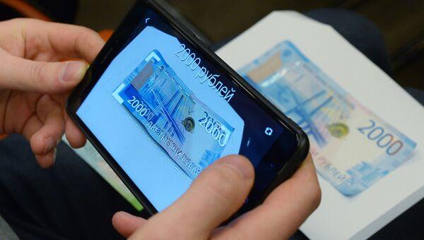 Демонстрация работы на смартфоне нового мобильного приложения АО Гознак - Банкноты 2017