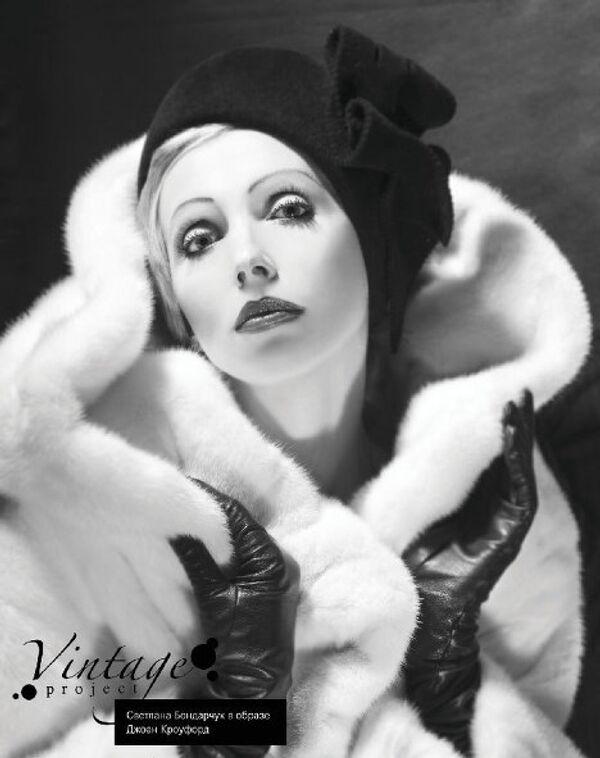Светлана Бондарчук в образе Джоан Кроуфорд