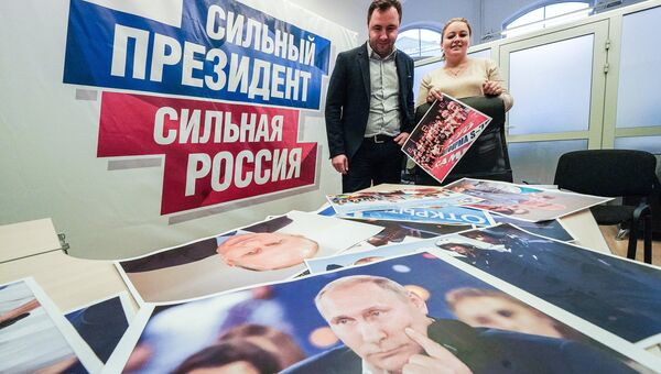 Предвыборный штаб Владимира Путина в Калининграде