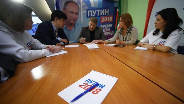 Сотрудники регионального избирательного штаба действующего президента РФ Владимира Путина. Архивное фото