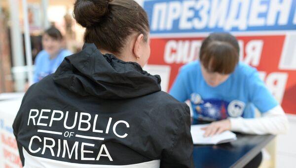 Сбор подписей в поддержку выдвижения Владимира Путина на президентских выборах 2018 года в Симферополе. Архивное фото