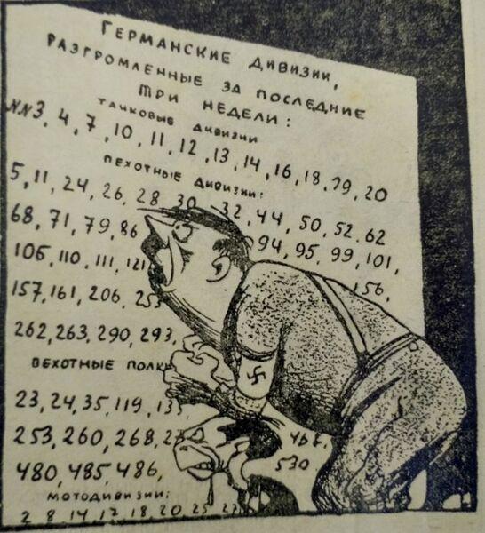 Блиц-крик. Флит А., Лео Б. В лоб! Сатира на фронте. Л., М.: Искусство, 1941 г.