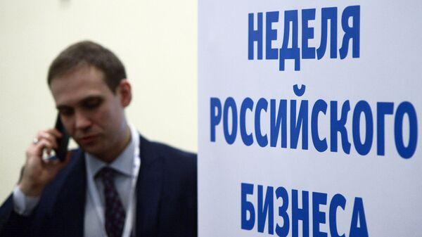 Неделя российского бизнеса