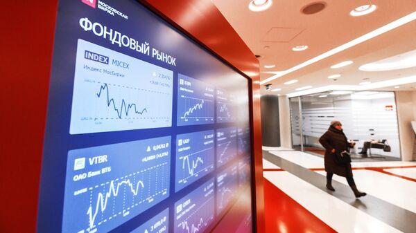 Котировки фондового рынка на экране в здании Московской биржи. Архив
