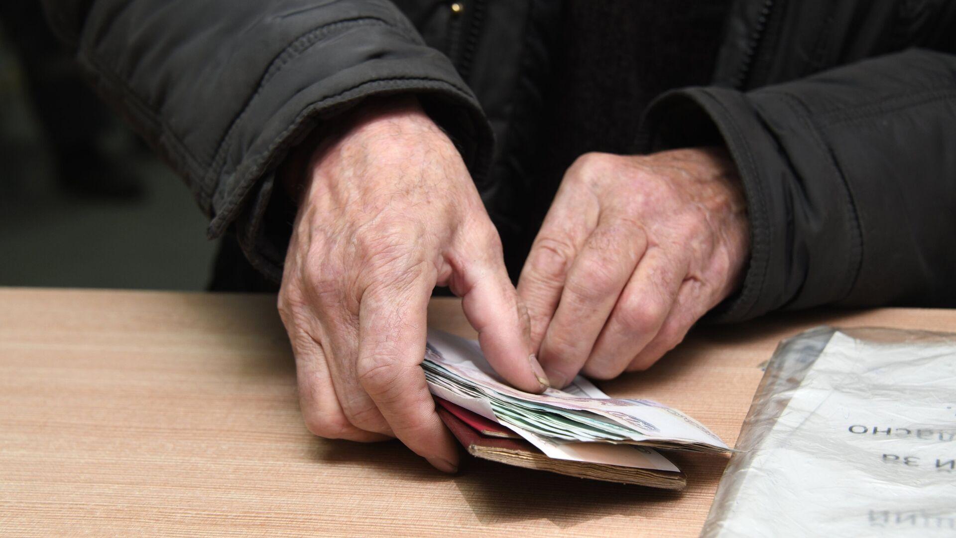 Мужчина с полученной пенсией - РИА Новости, 1920, 01.12.2020