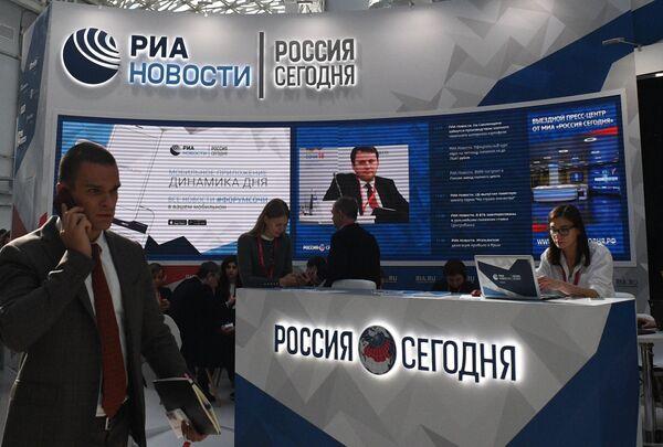 Cтенд МИА Россия сегодня на Российском инвестиционном форуме (РИФ-2018) в Сочи