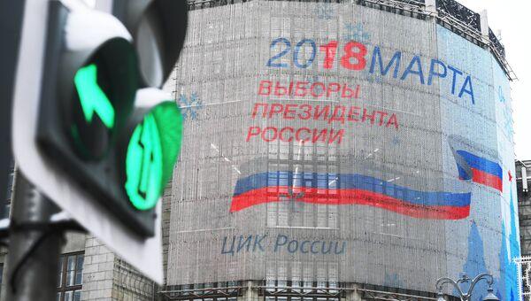 Экран  символикой выборов президента РФ 2018. Архивное фото