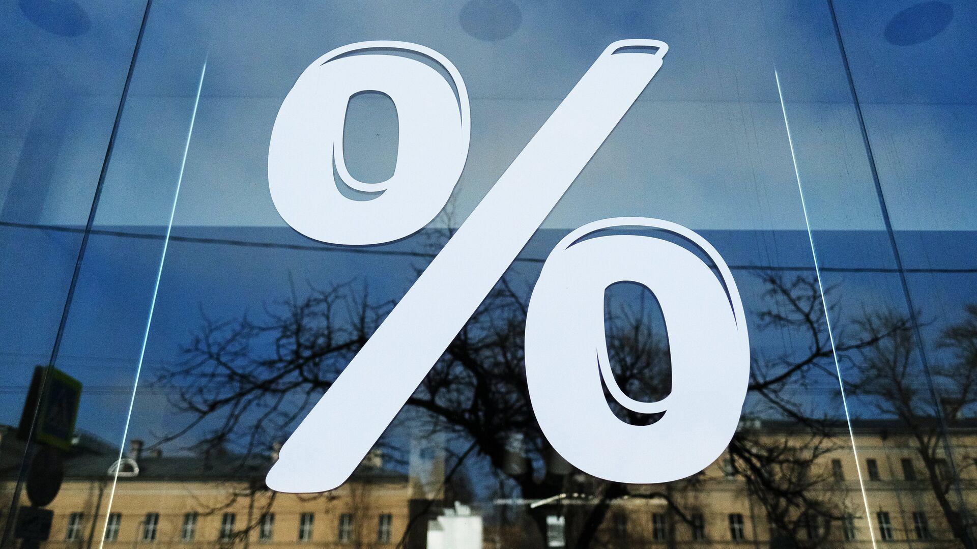 Знак процента на витрине - РИА Новости, 1920, 11.04.2021
