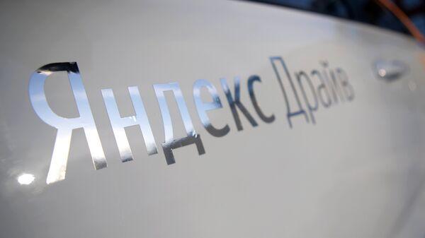 Сервис каршеринга Яндекс.Драйв