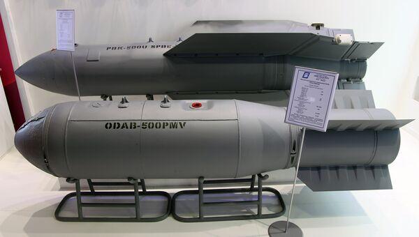 Бомбы PBK-500U и ODAB-500 PMV на Международном авиационно-космическом салоне МАКС-2015 в Жуковском