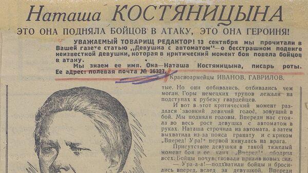Статья из фронтовой газеты о Наталье Костяницыной, которая в критический момент боя повела бойцов в атаку